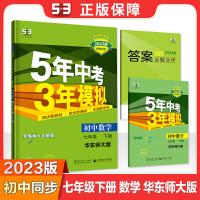 五年中考三年模拟七年级下册数学 2021华东师大版五三练习册辅导书 5年中考3年模拟 7年级数学下册初一下册 三年中考五