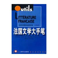 法国文学大手笔(法)普洛坎,钱培鑫,陈伟注上海译文出版社9787532729111