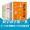 有故事的汉字(全四辑,当当订制版,套装全12册)