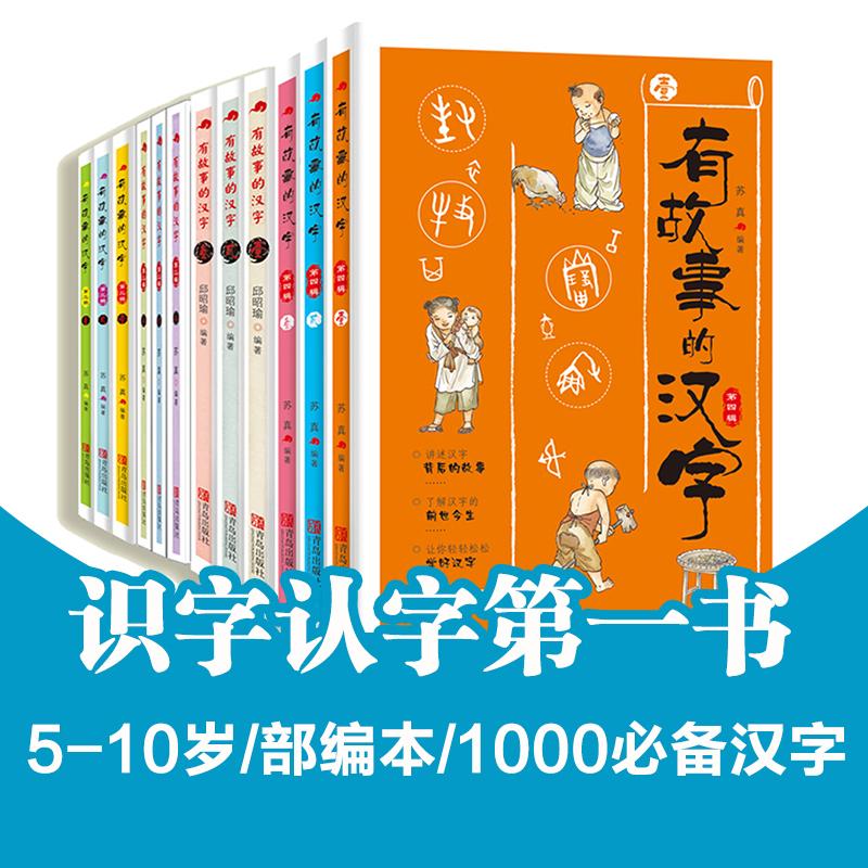 有故事的汉字(全四辑,当当订制版,套装全12册)讲述汉字的造字本义,了解汉字的前世今生,让孩子轻轻松松学好汉字,为阅读和写作奠定良好基础;透过汉字,在撇捺之间传递和渗透中华文化;培养汉字思维,让孩子成为有智慧、有独立思考能力、有质疑精神的人。
