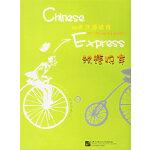 汉语快车:90天汉语速成(附CD光盘一张)