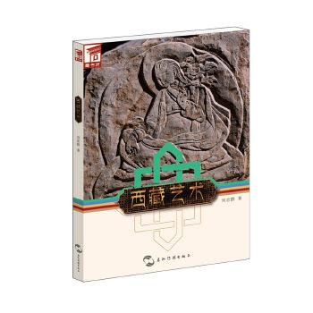 藏书坊:西藏艺术全面介绍西藏的雕塑艺术、绘画艺术、歌舞艺术、书法艺术以及民间工艺等,展现了西藏艺术齐全的门类、独特的地方和民族风情