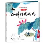 小蝌蚪找妈妈 (注音版)(中国水墨动画创始人特伟代表作)