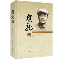 【二手书9成新】贺龙传,刘秉荣,人民出版社