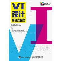 VI设计项目式教程 9787115386304 刘平,王南 人民邮电出版社