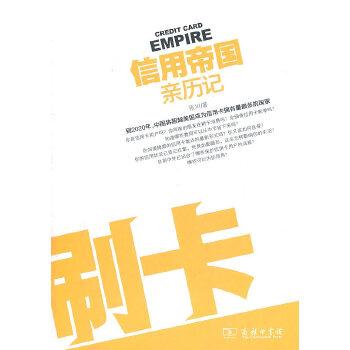 刷卡——信用帝国亲历记(pdf+txt+epub+azw3+mobi电子书在线阅读下载)