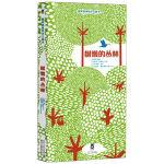 乐乐趣立体书 树懒的丛林 美地球绘本立体书 3-6-8-10岁环保故事立体书 绘本故事 3D形式 多元创意 儿童读物书