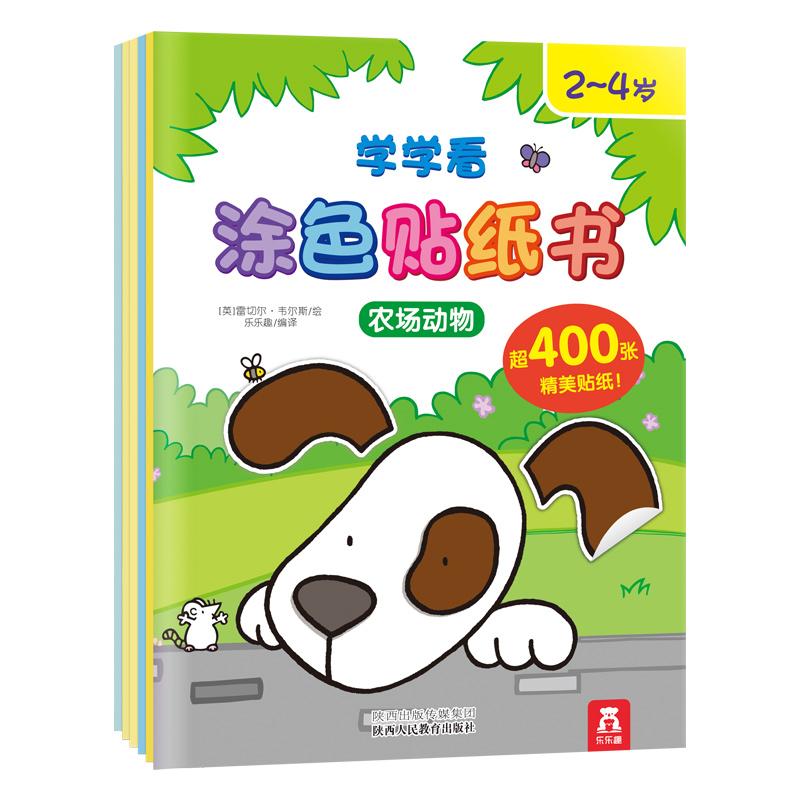 儿童涂鸦 贴纸 益智游戏书 幼儿启蒙书籍 儿童读物 涂色贴纸 认物品
