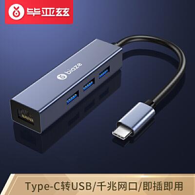 亚兹 Type-C转USB分线器 扩展坞 USB-C转千兆网口 苹果小米华为笔记本转换器 MacBook Pro配件 ZH19-灰
