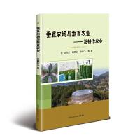 垂直农场与垂直农业―泛耕作农业