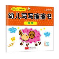 小红花・幼儿写写擦擦书:画线 北京小红花图书工作室 9787510114755