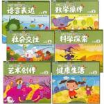 2015新版幼儿园多元互动整合课程:大班上(全6册)幼儿教材