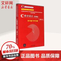 C程序设计(第4版)中国高等院校计算机基础教育课程体系规划教材 发行逾1250万册 清华大学出版社