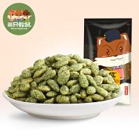 【三只松鼠_海苔瓜子仁120g】零食特产坚果炒货办公室小吃海苔味