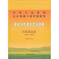 草地和荒漠生态系统卷・青海海北站(2001-2006)(中国生态系统定位观测与研究数据集) 曹广民