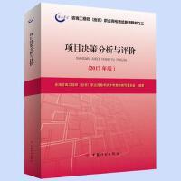 正版书籍 9787518205592咨询工程师2017教材 2017年版咨询工程师教材项目决策分析与评价 中国计划出版