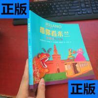 【二手旧书9成新】带你看米兰: 世博会特别版