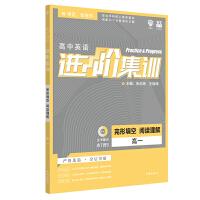 理想树2020新版高中英语进阶集训 高一完形填空阅读理解 英语专项训练