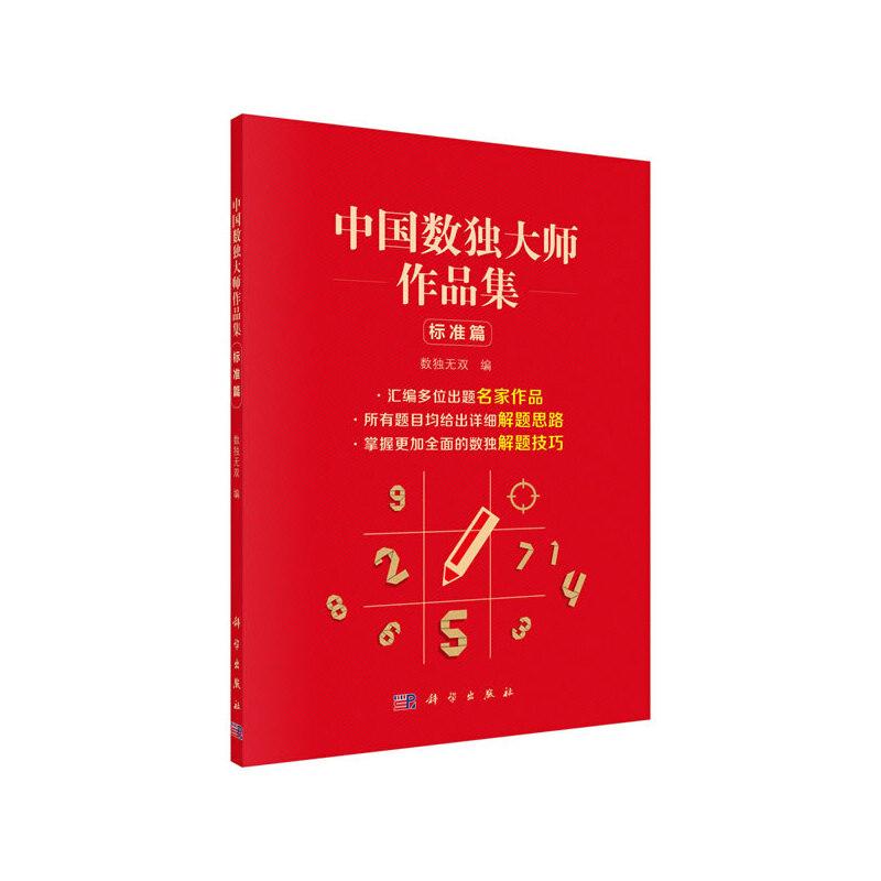 中国数独大师作品集 标准篇