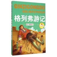 亲子共读好故事:格列弗游记(注音美绘本) 张合宁 9787563480517