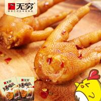 【包邮】无穷 烤鸡爪 320g(20g×16小包) 袋装 两种口味可选 卤味鸡爪凤爪