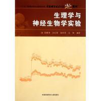 生理学与神经生物学实验/中国科大精品教材 陈聚涛 孙红荣