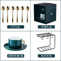 【家装节 夏季狂欢】欧式小奢华描金边咖啡杯碟套装陶瓷家用下午茶具器具配杯架