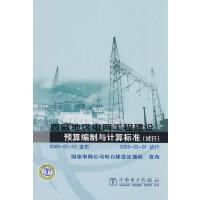 西藏地区电网工程建设预算编制与计算标准(试行)