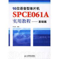 16位语音型单片机SPCE061A实用教程:基础篇