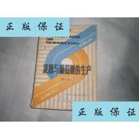 【二手旧书9成新】淀粉与葡萄糖的生产 正版 AB850-6 /林勇 江西