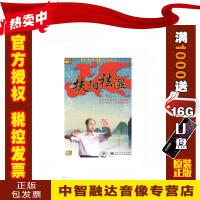 正版包票黄帝内经养生真义 扶阳祛湿 武国忠 4DVD 视频光盘影碟片