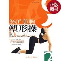 【旧书二手书九成新】360度美胸塑形操/葛苓,王翡 编著/上海文化