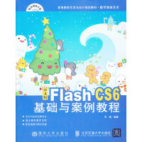 中文版Flash CS6基础与案例教程