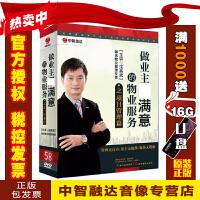 正版包票 做业主满意的物业服务之项目管理篇 汪英武(5DVD)视频讲座光盘影碟片