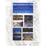 旅游与游憩规划设计手册(英)博拉,唐子颖校中国建筑工业出版社9787112061181