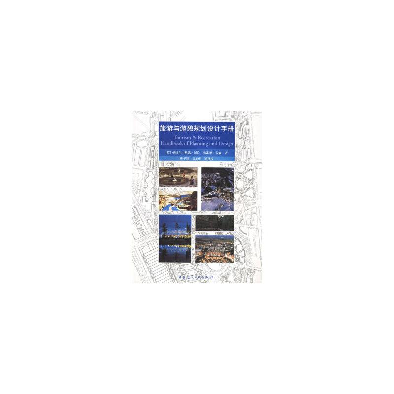 旅游与游憩规划设计手册(英)博拉,唐子颖校中国建筑工业出版社9787112061181 新书店购书无忧有保障!