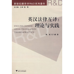 英汉法律互译:理论与实践(Legal Translation between English & Chinese: Theory & Practice)