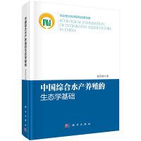 【按需印刷】-中国综合水产养殖的生态学基础