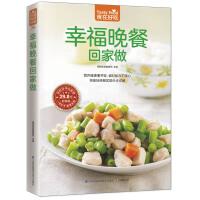 食在好吃79:幸福晚餐回家做 杨桃美食编辑部 9787553750699