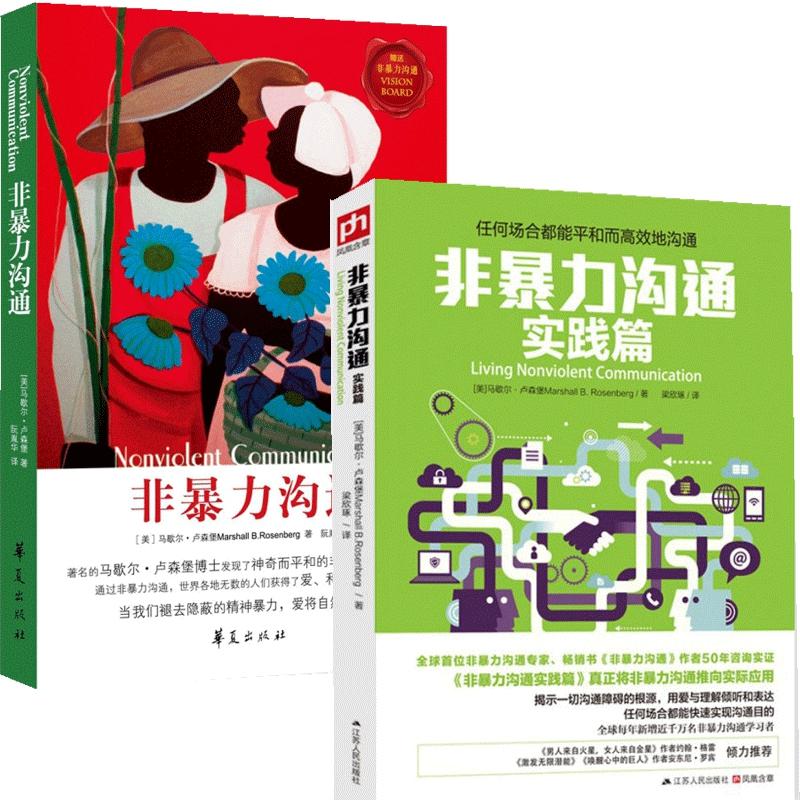 非暴力沟通&非暴力沟通(实践篇) 共2册