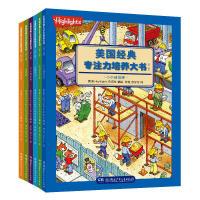 【包邮】highlights美国经典专注力培养大书幼儿版全6册3-5岁儿童益智逻辑思维脑力训练阶梯开发游戏  隐藏的图画捉迷藏