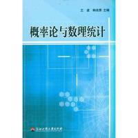 概率论与数理统计 浙江工商大学出版社