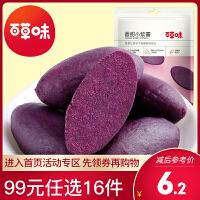 【99元15件】【百草味 -香甜小紫薯108g】软地瓜干红心番薯条小甘仔饼零食批发