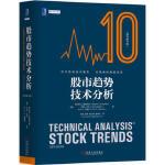 股市趋势技术分析(原书第10版) 9787111582496 [美] 罗伯特D.爱德华兹, 约翰・迈吉,W. H. C