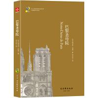 巴黎圣母院 新课标 中小学生必读名著 教育部新课标推荐书目