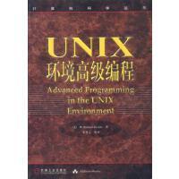 【旧书二手正版8成新】UNIX环境编程 WRichard Stevens;尢晋元 9787111075790 机械工业
