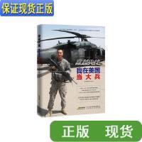 【二手旧书9成新】穿越火线:我在美国当大兵 /飞行电熨斗 北京时代华文书局