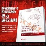 独裁者手册(新版)