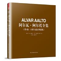 阿尔瓦・阿尔托全集(第3卷:方案与最后的建筑)(芬兰国宝级建筑大师,现代建筑奠基人之一!)