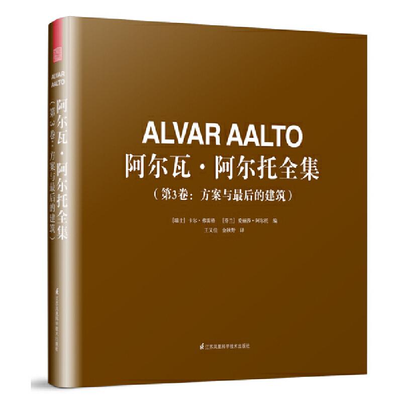 """阿尔瓦·阿尔托全集(第3卷:方案与最后的建筑)(芬兰国宝级建筑大师,现代建筑奠基人之一!) 倡导""""人情化建筑""""的阿尔瓦涉足甚广,包括建筑设计、城市规划、环境管理、室内设计、家具、灯具和展览设计等,他将理性和浪漫完美融合,其作品给人们带来亲切温馨之感,而非大工业时代下毫无感情的机械产物。"""